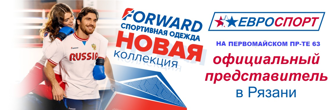 Forward Евроспорт