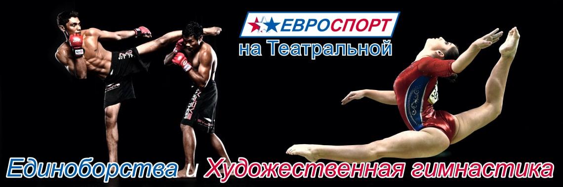 Единоборства художественная гимнастика Евроспорт
