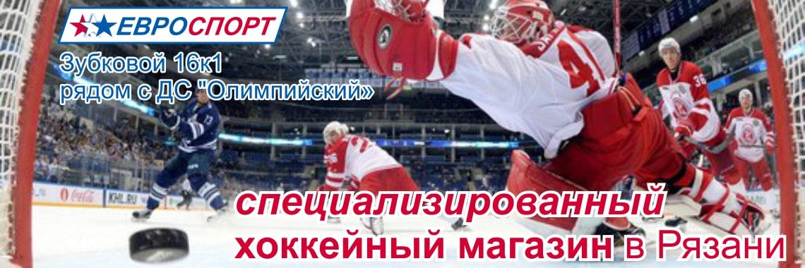 Хоккейный магазин Евроспорт