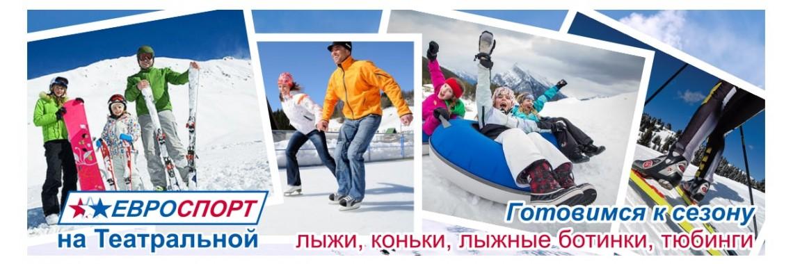 Зимние спорттовары Евроспорт