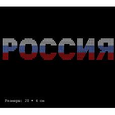"""СТРАЗА """"РОССИЯ ЦВЕТ"""""""