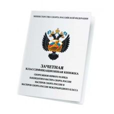 Классификационная книжка (МСМК, МС, КМС) 1 разряд